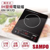超下殺【聲寶SAMPO】觸控式IH變頻電磁爐 KM-SK12Q