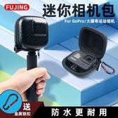相機皮套 迷你防水包For gopro8收納包gopro7/6/5大疆action山狗運動相機保護盒配件 解憂