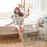 乳膠床墊 / 雙人5cm【皮爾帕門頂級天然乳膠床墊】5x6.2尺 原廠印花布套 戀家小舖台灣製ACL205