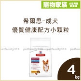 寵物家族-希爾思成犬優質健康配方(雞肉與大麥)小顆粒4kg