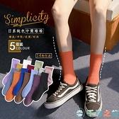 5雙裝 純色純棉長筒襪襪子女中筒襪潮薄款堆堆襪【千尋之旅】