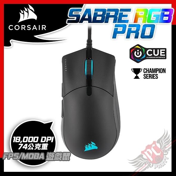 [ PCPARTY ] 海盜船 CORSAIR 軍刀 SABRE RGB PRO FPS/MOBA 電競光學滑鼠