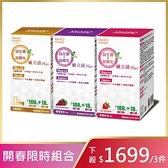 【開春限定】LP28敏立清Plus益生菌-精選3入組(30條/盒)