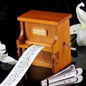木質diy譜曲紙帶手搖鋼琴音樂盒八音盒創意生日禮物男友女生YYS 概念3C旗艦店
