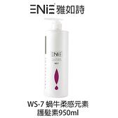 ENIE 雅如詩 WS-7 蝸牛柔感元素護髮素 950ml