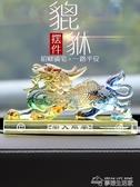 琉璃貔貅汽車擺件車載香水座創意大號麒麟車內車用飾品擺件高檔男YYJ 夢想生活家