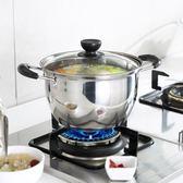 加厚不銹鋼湯鍋蒸鍋火鍋煲湯鍋具家用煮鍋不粘鍋奶鍋電磁爐 99狂歡購物節
