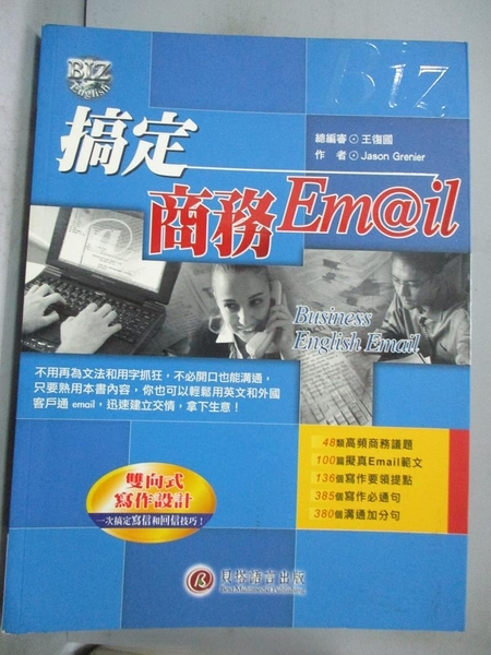【書寶二手書T3/語言學習_PFK】搞定商務Email Business English Email_Jason Grenier