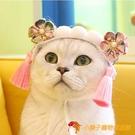 古風貓咪頭飾發箍寵物頭飾頭套搞笑貓飾品狗狗頭飾【小獅子】