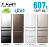 【佳麗寶】-留言享加碼折扣(HITACHI日立)日本原裝607公升 六門琉璃變頻電冰箱RHW610JJ