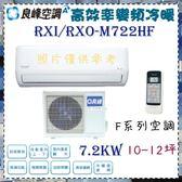 【良峰空調】7.2KW 10-12坪 一對一 定頻冷暖空調《RXI/RXO-M722HF》全機3年保固