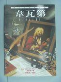 【書寶二手書T9/傳記_QIS】偉大作曲家群像-韋瓦第_JOHN BOOTH