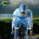 騎行雨衣風衣 男戶外山地公路車雨披女 防曬皮膚風衣透明自行車服『新佰數位屋』
