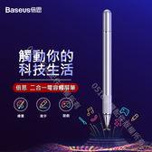 Baseus倍思 金箍棒觸控筆 手機觸控筆 平板觸控筆 中性筆/觸控二合一 電容筆