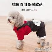 寵物衣服小狗狗泰迪四腳衣服冬季寵物比熊雪納瑞博美貓咪小型犬保暖秋冬裝 快速出貨