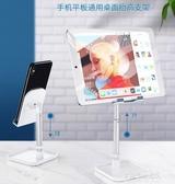 手機支架-古尚古懶人手機支架桌面ipad平板支夾電腦pad萬能通用視頻直播 多麗絲
