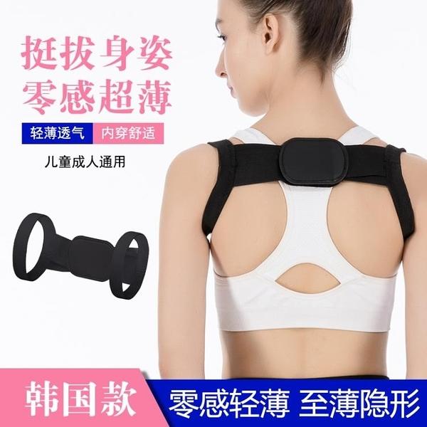 矯正帶 駝背矯正器背部隱形兒童學生成人男女專用防駝背肩膀糾正姿帶神器 麗人印象 免運