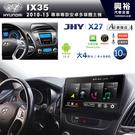 【JHY】2010~15年HYUNDAI現代IX35專用10吋螢幕X27系列安卓機*Phone Link*大4核心4+64