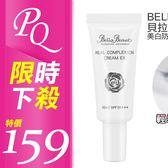 BELLA BEAUTY 貝拉美人 玫瑰水漾美白防曬素顏霜 10ml【PQ 美妝】