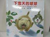 【書寶二手書T1/少年童書_D6H】下雪天的球球_間所久子著