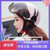 輕便式可愛車頭摩托安全帽卡通通用盔四季電瓶男女個性電動 YJT新年禮物