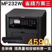 【搭相容高容量碳匣 一支】Canon imageCLASS MF232w 黑白雷射多功能複合機