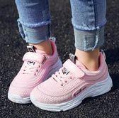 2018新款時尚輕盈透氣運動網面男童夏季潮流韓版防滑鞋 js1069『科炫3C』