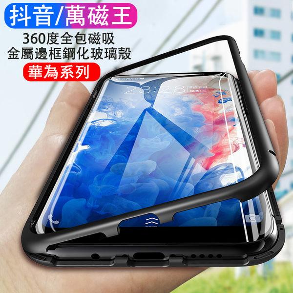 萬磁王 Nova 3 3i 3e Mate 20 P30 Pro 手機殼 磁吸 金屬 玻璃背板 全包 防摔 保護殼 保護套