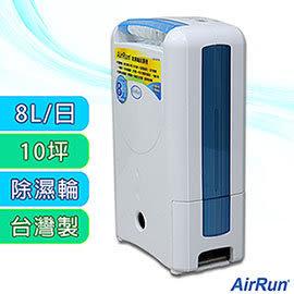 【AirRun】日本新科技除濕輪除濕機/除濕力8L/日 (DD181FW)