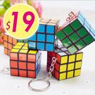 迷你魔術方塊鑰匙圈 3公分 益智玩具