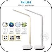 《飛翔無線3C》PHILIPS 飛利浦 72007 酷恒LED檯燈│公司貨│金屬燈臂 記憶亮度 光線均勻