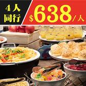 【4人同行1人免費】新板希爾頓酒店11/28前週日~四自助餐最低平均每人638