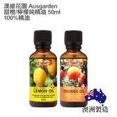 澳維花園 Ausgarden 甜橙/檸檬純精油 50ml 兩款可選 100%精油 單方精油【小紅帽美妝】