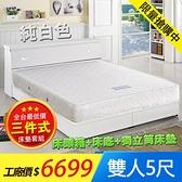【IKHOUSE】三件式獨立筒彈簧床墊組(純白色)-雙人5尺-床頭箱+床底+獨立筒床墊