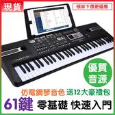 電子琴 多功能教學琴 初学者61键钢琴家用教學琴 初學者必備電子琴 12件大禮包【現貨免運】