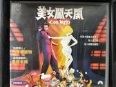 挖寶二手片-V04-081-正版VCD-電影【美女闖天關】布萊德彼特 金貝辛格(直購價)
