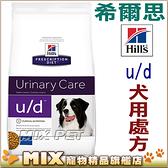 ◆MIX米克斯◆代購美國希爾思Hills. u/d犬用處方飼料ud.【8.5磅】