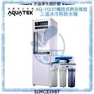《沛宸AQUATEK》AQ-1123T 三溫冰冷熱觸控式飲水機◆熱交換系統◆TF104標準式RO逆滲透◆贈安裝