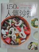 【書寶二手書T7/餐飲_CWV】150種人氣沙拉_楊桃文化