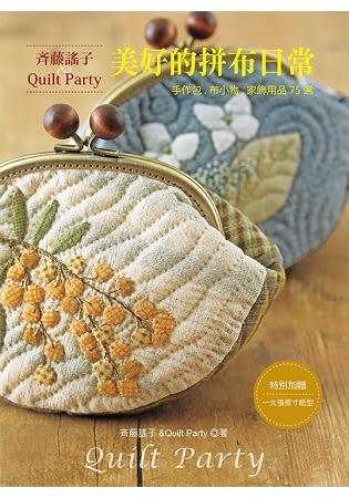 藤謠子&Quilt Party美好的拼布日常
