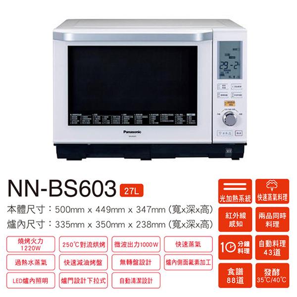 國際牌✿Panasonic✿台灣松下✿27L✿蒸氣烘燒烤✿微波爐《NN-BS603 / NNBS603》