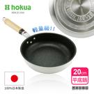 【日本北陸hokua】輕量級不沾Myst...