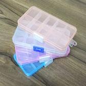 韓國 透明 塑料 首飾盒 小格子 收納盒 便攜 手飾 盒子 飾品盒 可拆卸