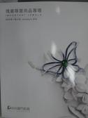 【書寶二手書T4/收藏_YAZ】POLY保利_瑰麗珠寶尚品專場/現當代藝術_2018/1/8