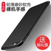 蘋果6手機殼7plus硅膠iPhone6磨砂6s潮男7P新款透明軟套i8女超薄 一次元