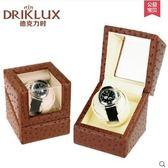 搖表器自動機械手錶盒子上鍊器 自動錶盒全進口馬達轉表器晃表器【棕色鴕鳥PU 米黃皮】