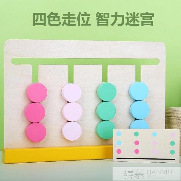 兒童益智玩具4-6歲3幼兒園男孩女孩智力開發邏輯思維訓練早教拼圖  女神購物節