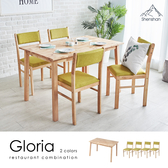 【Shenshan】簡約質感桌椅組(一桌四椅)/2色/H&D東稻家居