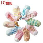 甜美《花朵網眼款》可愛短襪((10雙組))