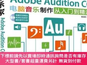 簡體書-十日到貨 R3YY【電腦音樂家--Adobe Audition CC電腦音樂製作從入門到精通】 978730242343...